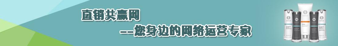 Nerium直销网、Nerium共赢网、Nerium直销产品网
