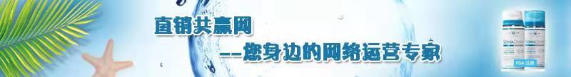 newulife直销网、newulife共赢网、newulife直销产品网
